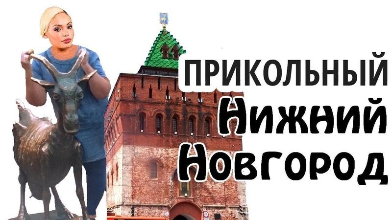 Путешествия по России Города НИЖНИЙ НОВГОРОД Большая Покровская улица