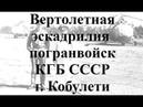 Вертолетная эскадрилия погранвойск КГБ СССР №2464 Кобулети РЕТРО