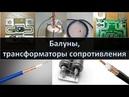 Балуны трансформаторы сопротивления согласующие устройства типы линий