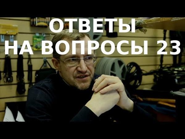 Ответы Владимира Порываева на ваши вопросы № 23