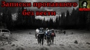 Истории на ночь - Записки пропавшего без вести