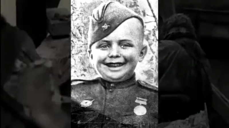 Сергей Алешков самый молодой солдат Великой Отечественной Войны Сын полка защ