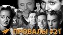 Знаменитые Неудачи 21 - Гэри Купер, Кларк Гейбл, Бетти Дэвис