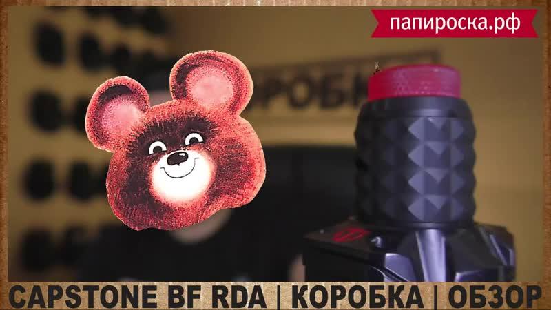 КОРОБКА 🗻ПИРАМИДА CAPSTONE BF RDA by VANDY VAPE from ПАПИРОСКА РФ КОРОБКА ОБЗОР🗻