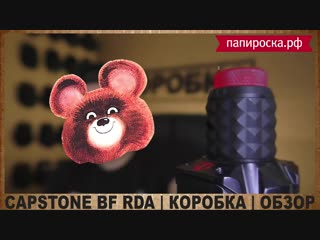 [КОРОБКА] 🗻ПИРАМИДА   CAPSTONE BF RDA by VANDY VAPE from ПАПИРОСКА.РФ   КОРОБКА   ОБЗОР🗻