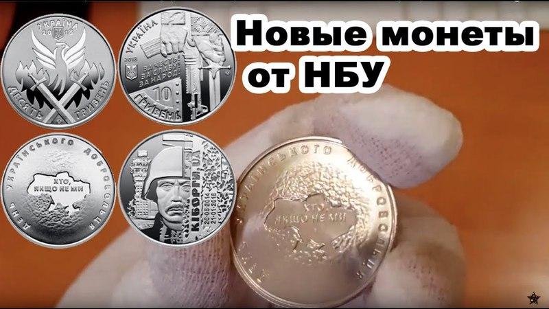 Новая монета 10 гривень НБУ День украинского добровольца Защитникам Донецкого аэропорта