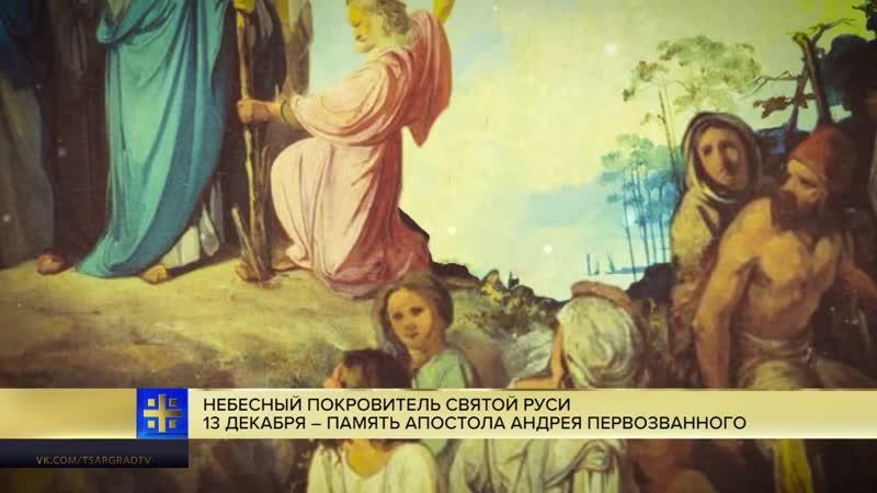 Небесный покровитель Святой Руси