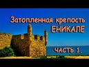 Крым - загадка тысячелетий. Затопленная крепость Еникале. Следы потопа. Часть 1.