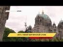 Немецкие власти не дали построить новую Берлинскую стену