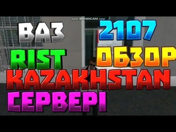 ваз2107обзор|Rist Kazakhstanstan