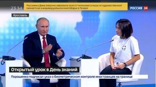 Новости на Россия 24 • Открытый урок с Владимиром Путиным. Полное видео