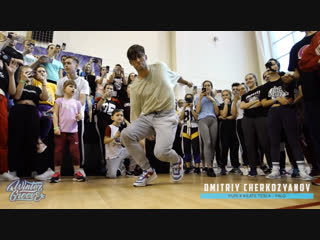 ДМИТРИЙ ЧЕРКОЗЬЯНОВ  | WINTER GROOVE DANCE CAMP | HIP-HOP CHOREO
