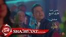 النجم طارق الشيخ كليب جابونى الدنيا من مسل1