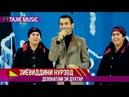 Зиёвиддини Нурзод - Девонатам эй духтар 2019   Ziyoviddini Nurzod - Devonatam ey duhtar (Consert)