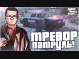 Bulkin ТРЕВОР-ПАТРУЛЬ И АВИАКАТАСТРОФА! (ПРОХОЖДЕНИЕ GTA V #22)