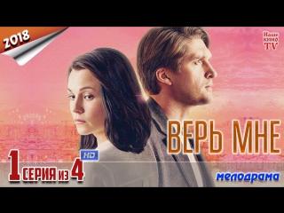 Верь мне / HD 720p / 2018 (мелодрама). 1 серия из 4