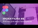 Уроки Figma 8- Фигма для верстальщиков