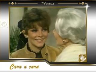 Cara a cara - capitulo 19 / Лицом к лицу 19 серия
