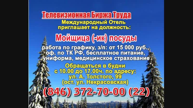 16.01.19 ТБТ Самара_Рен _19.20 Терра 360_17.18, 20.27, 23.57