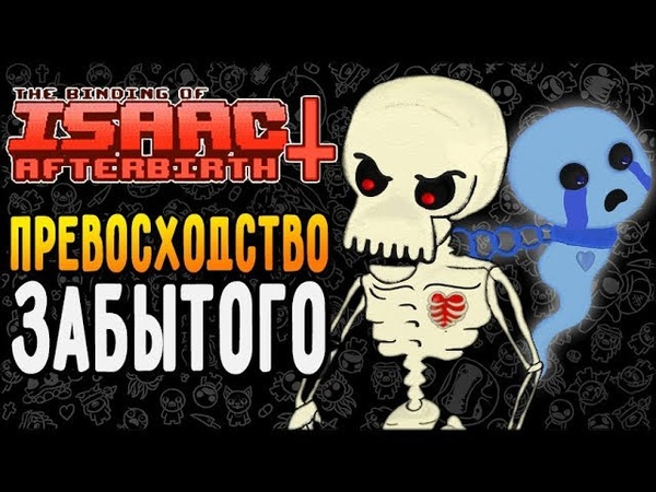 ПРЕВОСХОДСТВО ЗАБЫТОГО ► The Binding of Isaac Afterbirth |115| 5 booster pack