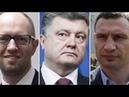На Украине завели уголовное дело на Кличко Турчинова и Яценюка