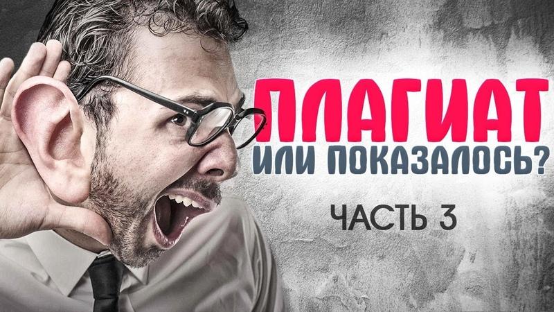 ПЛАГИАТ В МУЗЫКЕ. 11 САМЫХ НАГЛЫХ плагиатов в российской музыке. ПЛАГИАТ или ПОСЛЫШАЛОСЬ Часть 3