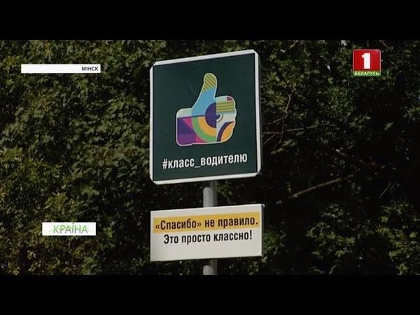 У сталіцы стартавала акцыя Клас вадзіцелю. КРАIНА