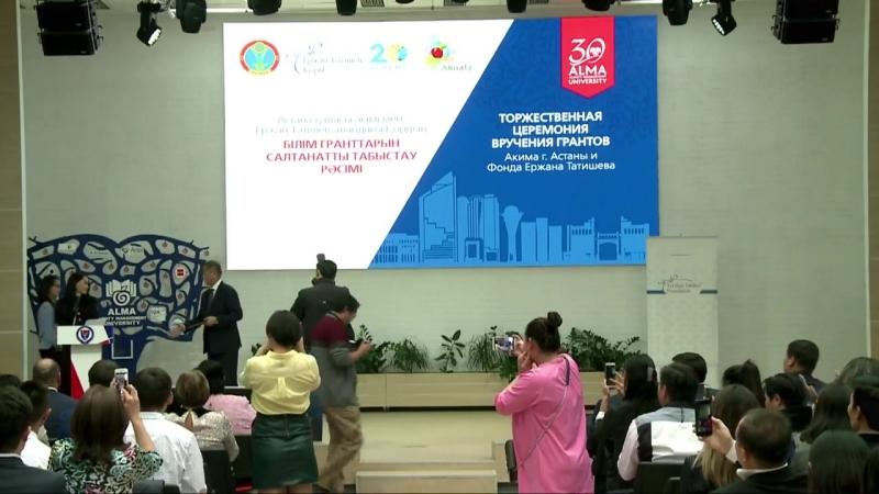 Almaty Management University, AlmaU - Вручение грантов