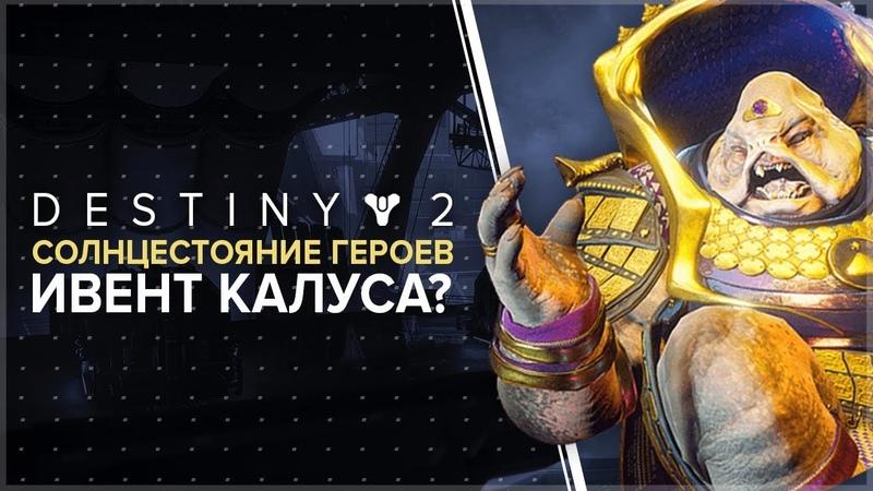 Destiny 2. Солнцестояние героев - Ивент посвященный Калусу и кабал