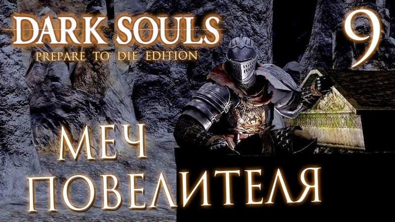 [Дмитрий Бэйл] Прохождение Dark Souls Prepare To Die Edition — Часть 9: МЕЧ ПОВЕЛИТЕЛЯ МОГИЛ