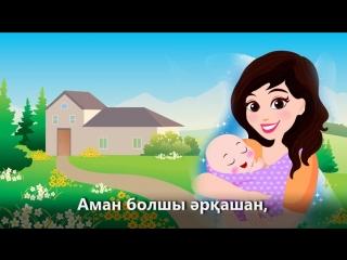 АЙ ДИДАРЛЫ АНАШЫМ +KARAOKE _ ҚАЗАҚША БАЛАЛАР ӘНДЕРІ _ БОТА БЕЙСЕНОВА_HIGH.mp4