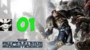 Прохождение Warhammer 40 000 Space Marine Часть 1 Рубим орков в капусту