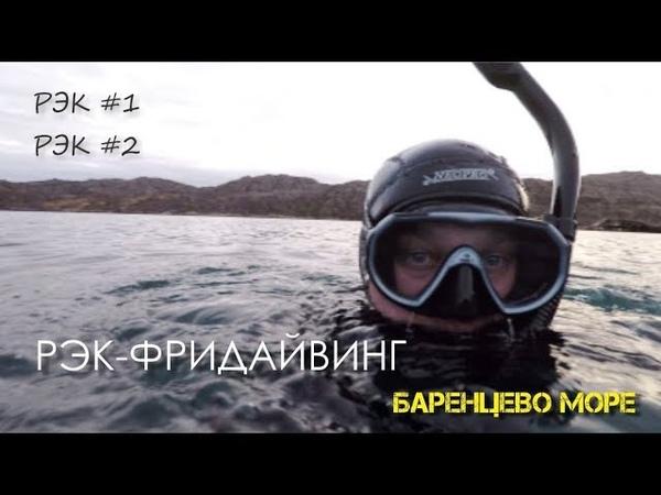 Рэк-фридайвинг на Баренцево море, Кольский полуостров, п Ура-губа