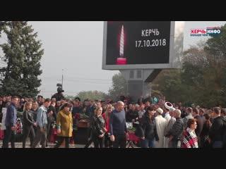 Церемония прощания с погибшими при массовом убийстве в Керчи