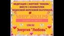 Медитация с Энергией Любовь вместе с Основателем Федосовой-Морозовой Екатериной