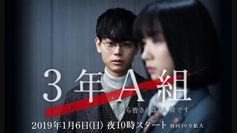 3-nen A Gumi Ima Kara Minasan wa Hitojichi Desu 5 эпизод
