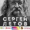 Сергей Летов | 31.08 | выставочный зал «Родина»