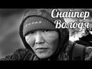 Забытый герой Володя якут черный снайпер гроза чеченских бандитов