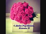 Ксении Белоглазовой с днем рождения с любовью от команды ZEVS.IN