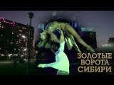 Международное Танцевальное шоу Золотые Ворота Сибири. 15 сентября в 18.30 Тюмень