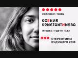 КСЕНИЯ КОНСТАНТИНОВА - как у нас на синем море / Стереотипы Будущего