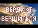 12. Вадим Зеланд - Вердикт вершителя.