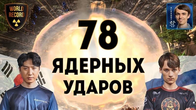 МИРОВОЙ РЕКОРД 78 ядерных ударов на Чемпионате мира по StarCraft II