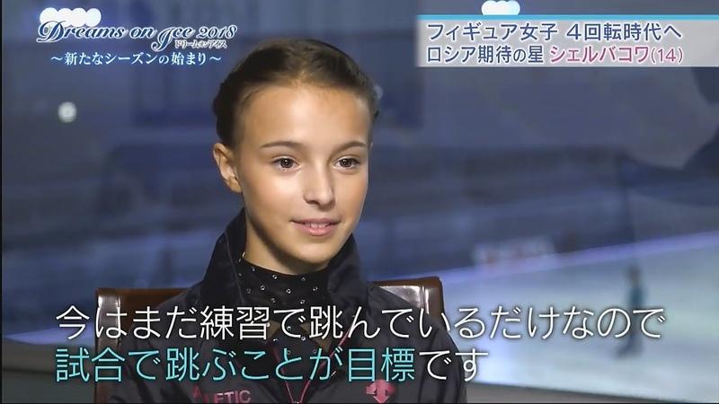 Interview Anna SHCHERBAKOVA Dream on Ice 2018