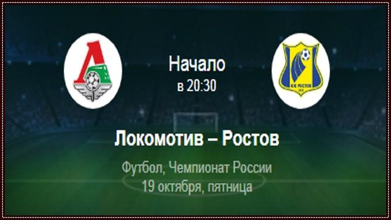 Прогноз на матч РПЛ: Локомотив - Ростов [19.10.2018] | Футбол - Ставки на спорт