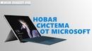 Новая система от Microsoft, Архитектура EDGE, Surface Andromeda – MSReview Дайджест 10