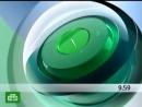 Начало эфира НТВ (21.0?2009)