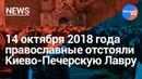 14 октября 2018 года православные отстояли Киево-Печерскую Лавру (Ч.2)