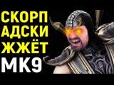Necros СКОРПИОН АДСКИ ОТЖИГАЕТ - Mortal Kombat 9