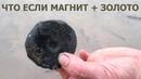 Добываем золото простым магнитом?! В любой стране, в любом городе